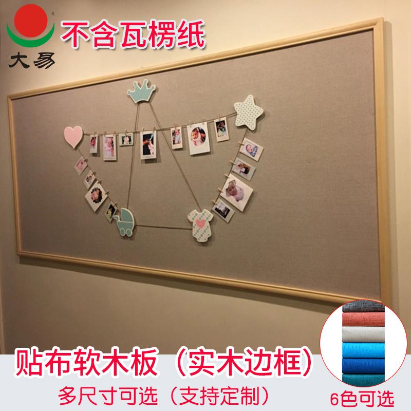 大易可定制贴布软木板实木边框照片墙 装饰背景墙彩色非毛毡留言板照片板 幼儿园主题墙绒布板麻布创意公告栏