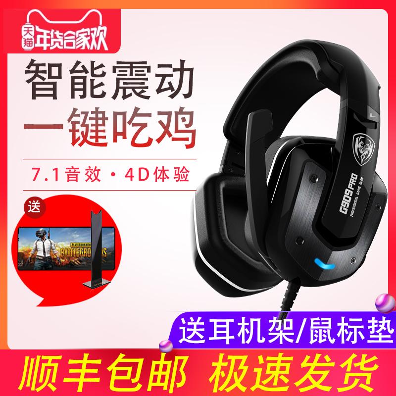 Somic/碩美科 G909PRO臺式電腦耳麥帶話筒遊戲耳機7.1吃雞神器聽聲辯位頭戴式刺激戰場電競有線帶麥絕地求生