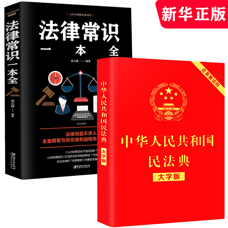 【实际仅需支付14.8元】中华人民共和国民法典正版大字中国和法律常识一本全理解与适用全套2020年版新版最新名法典解读实