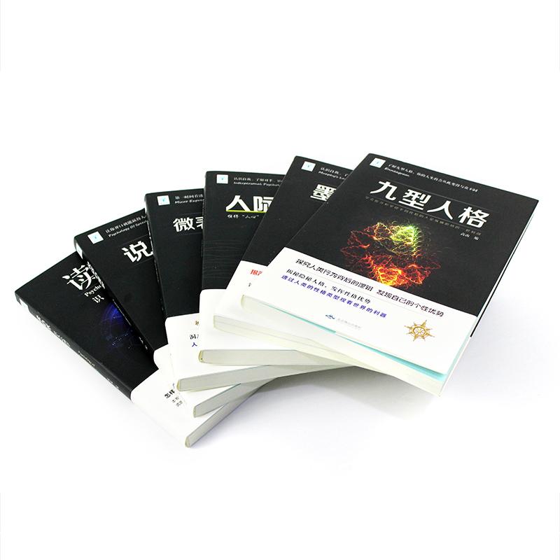 畅销书排行榜 入门基础书籍实用版 说话心理学行为心里与沟通 微表情 读心术 墨菲定律 九型人格 人际交往心理学 册 6 正版书全套
