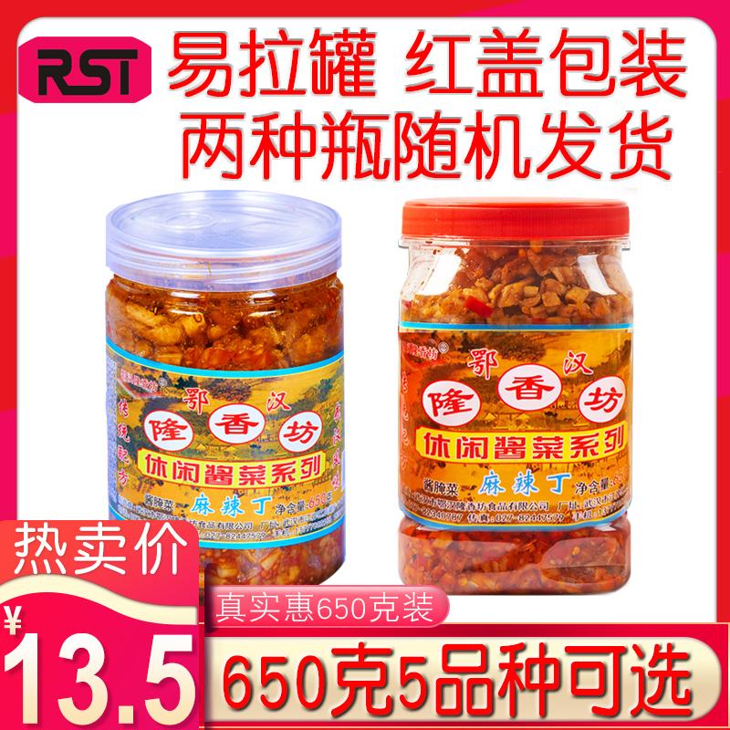 武汉隆香坊麻辣萝卜丁脆萝卜干麻辣丁650克酱菜 热干面下饭菜