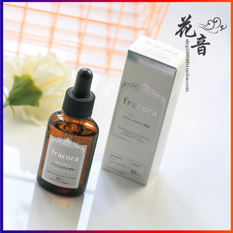 現貨 日本Fracora胎盤素雙倍滋養美容液提亮膚色保溼精華原液30ML