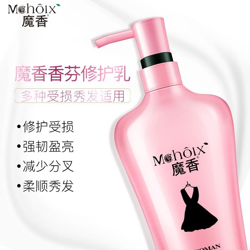 黑裙护发素女男正品修复干枯香味持久补水顺滑柔顺烫染受损发膜小