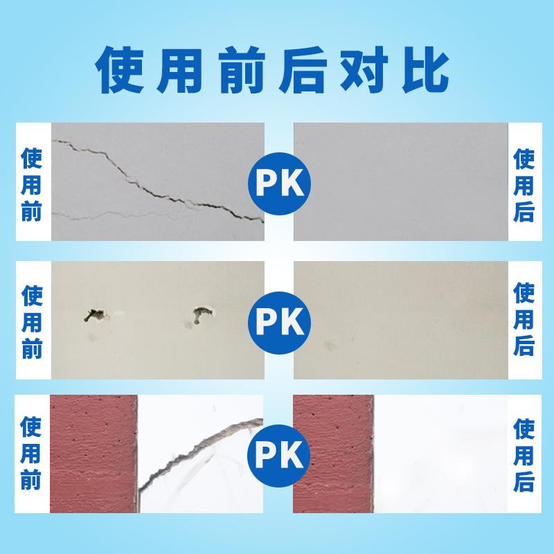 补墙膏家用白色防水内墙腻子膏耐水墙体脱落钉眼裂缝墙洞修复膏