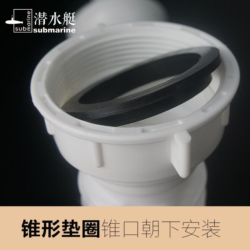 潜水艇浴缸下水管洗菜盆水池水槽下水器洗衣池防臭末端排水管配件