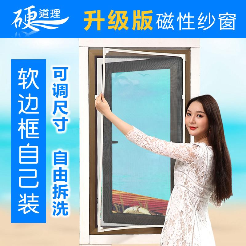 磁性紗窗免打孔夏季防蚊隱形紗窗網DIY自粘簡易防塵家用紗窗紗門