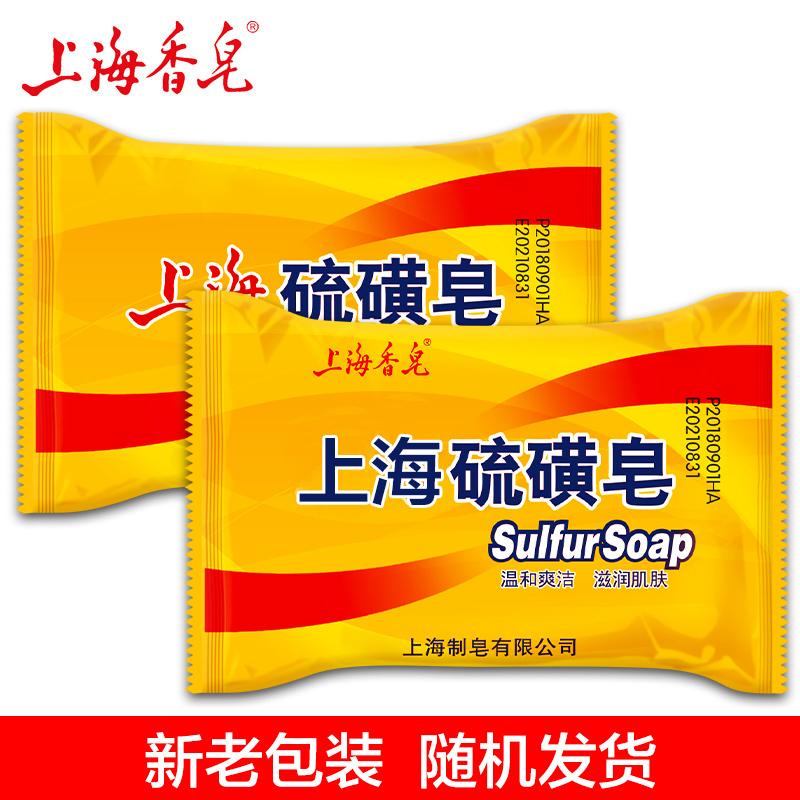 上海硫磺皂85g*20块组合装 洗澡沐浴皂洗手皂 - 图2