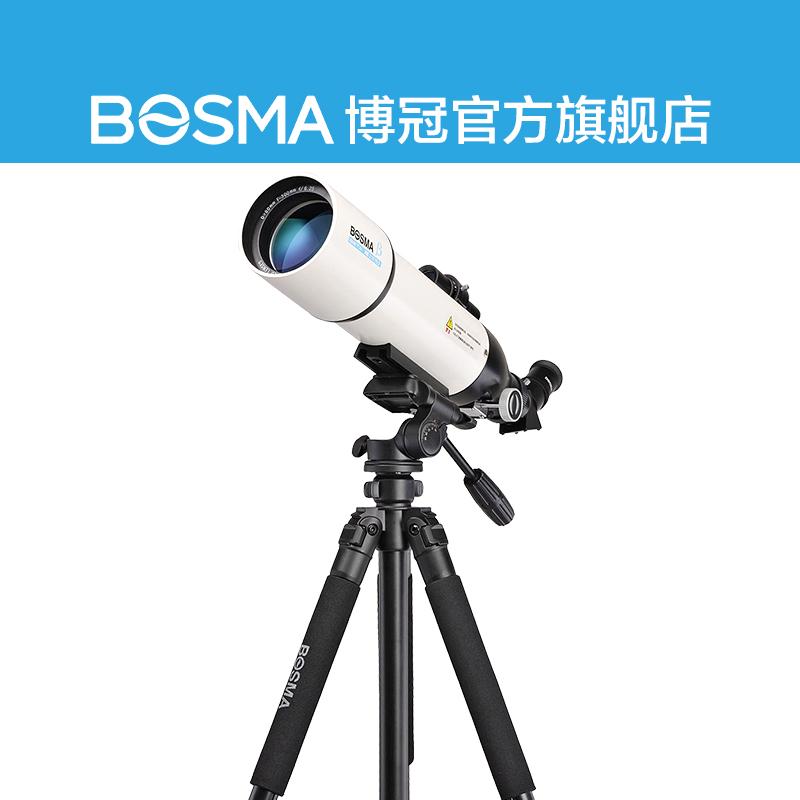 博冠天王80500天文望遠鏡兒童學生入門高倍高清深空專業觀星