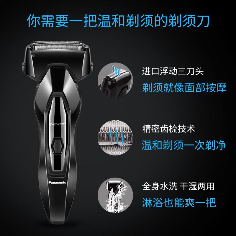 松下剃须刃智能往复式电动充电式男士胡须刃刮胡子全身水洗刮胡刃