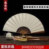 Chinese wind male and female-style propaganda paper fan blank sprinkled gold xuan paper fan face bamboo section folding fan calligraphy painting diy