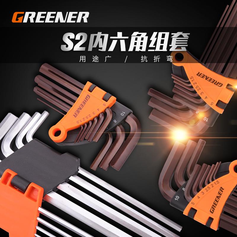绿林内六角扳手套装 内六方6内六角螺丝刀万能六花六棱角扳手板手