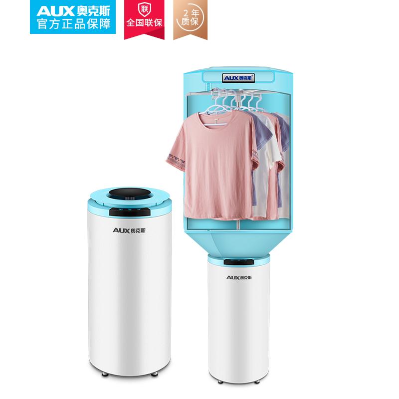 奥克斯干衣机烘干机家用速干烘衣机静音省电风干机消毒衣服大容量