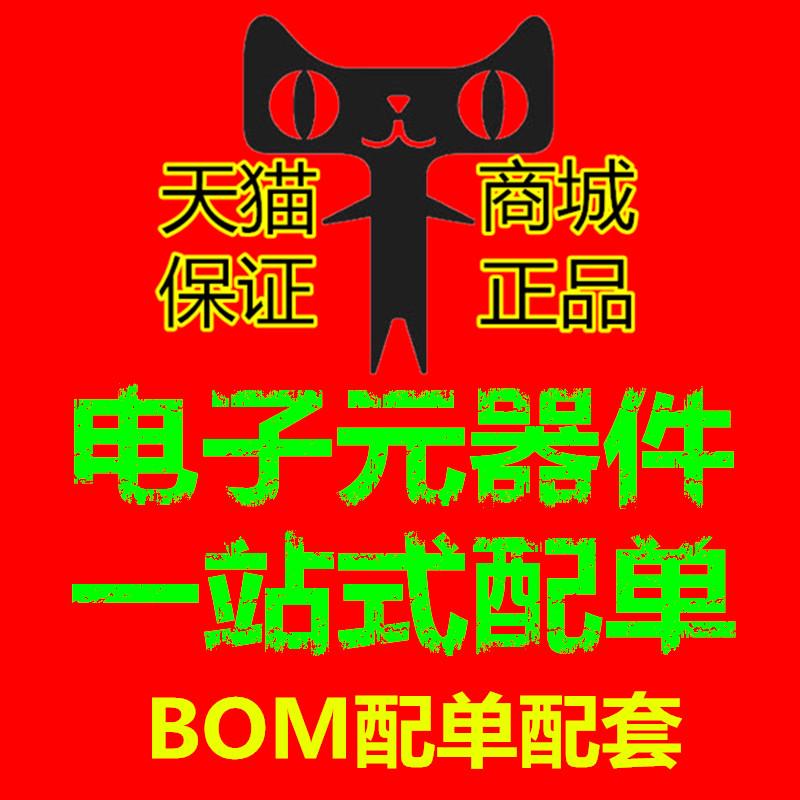 电子元器件芯片配单配套 BOM表报价 元件物料查询 IC 集成电路