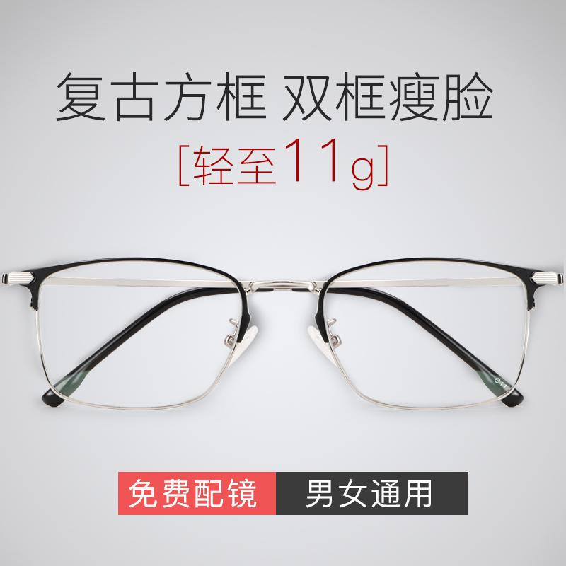 防辐射防蓝光电脑配眼镜近视男成品有度数女近视镜大脸全框平光镜
