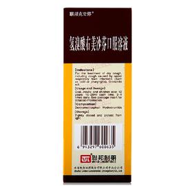 联邦止咳露 氢溴酸右美沙芬口服溶液 120ml 咳嗽干咳感冒止咳糖浆
