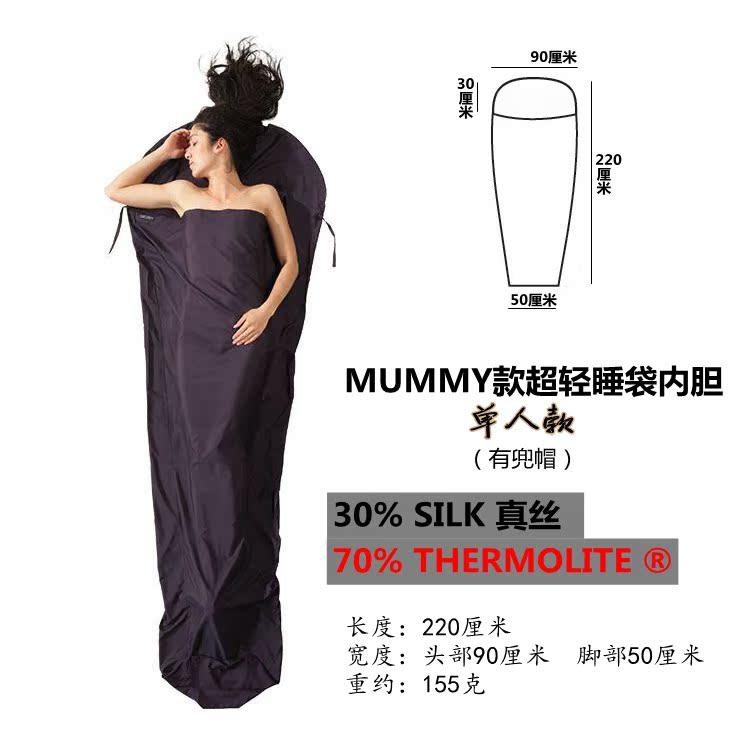 旅行隔离睡袋出差户外兼围巾 THERMOLITE 70 真丝 30 超轻微疵单人款