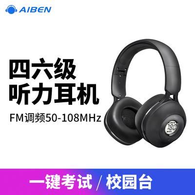 艾本C202英语四六级听力耳机四级专用4级专四大学fm调频收音机头戴式蓝牙耳机网课耳机内置小度充电智能耳机