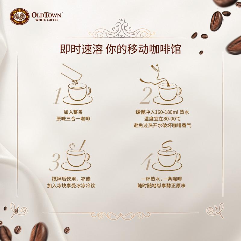 新日期马来西亚进口旧街场榛果香浓三合一速溶白咖啡粉570g条装【图3】