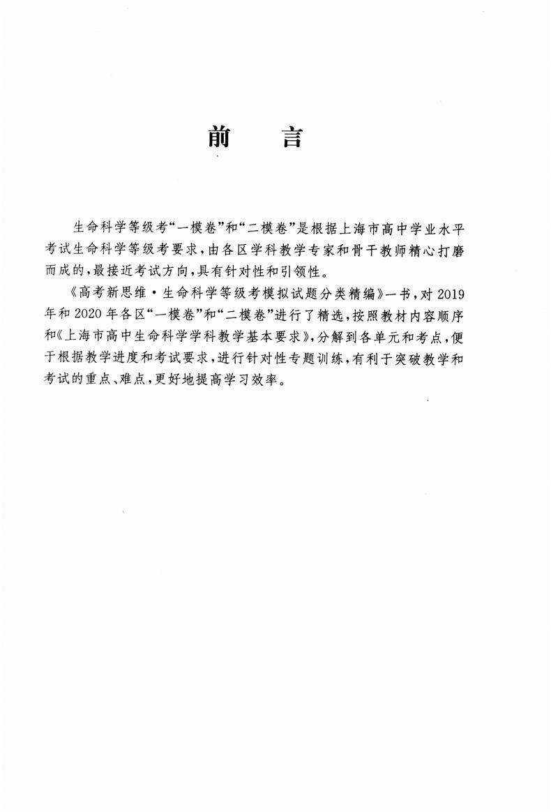 2021版上海新高考 高考新思维 生命科学等级考模