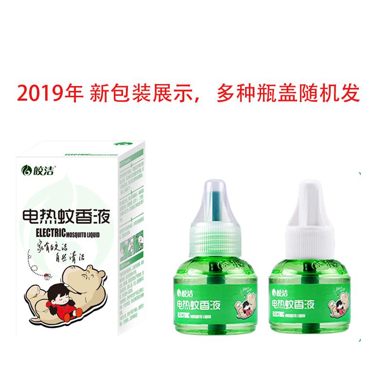 皎洁电蚊香液套装6瓶2加热器电热蚊香液无味灭蚊液拖线带线有线器