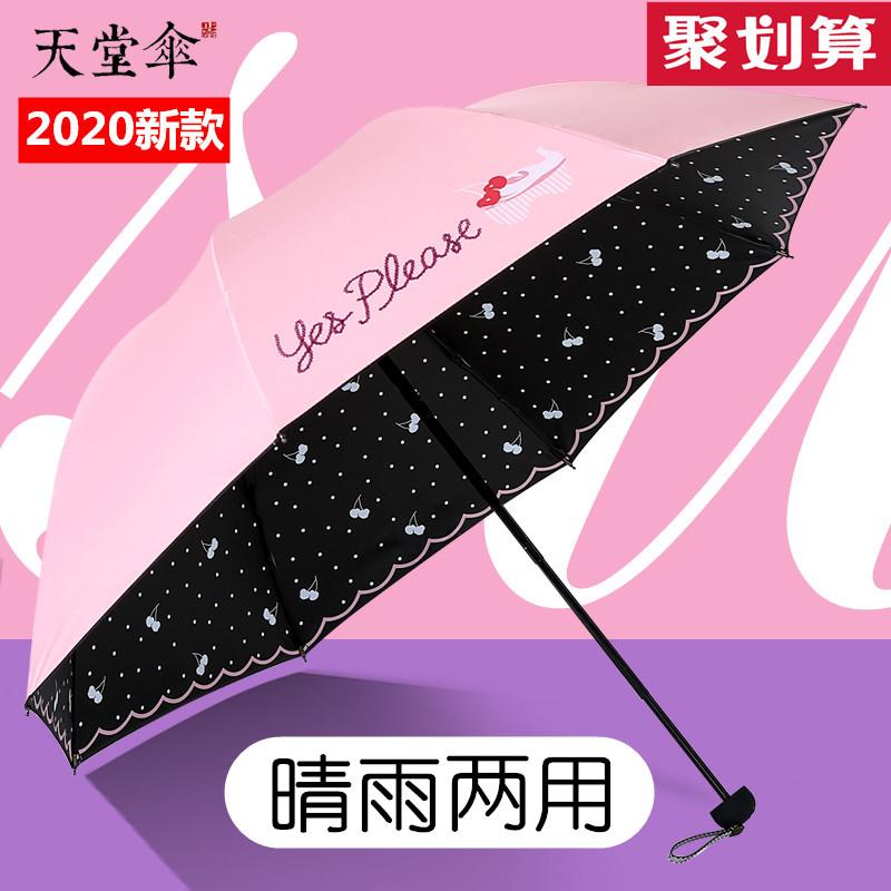 天堂傘晴雨傘防曬防紫外線遮陽傘雨傘女兩用太陽傘黑膠旗艦店官網