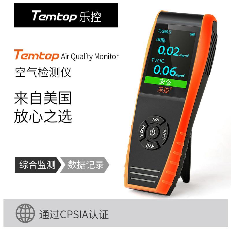 樂控進口甲車內醛檢測儀家用PM2.5檢測儀  甲醛自測霧霾表