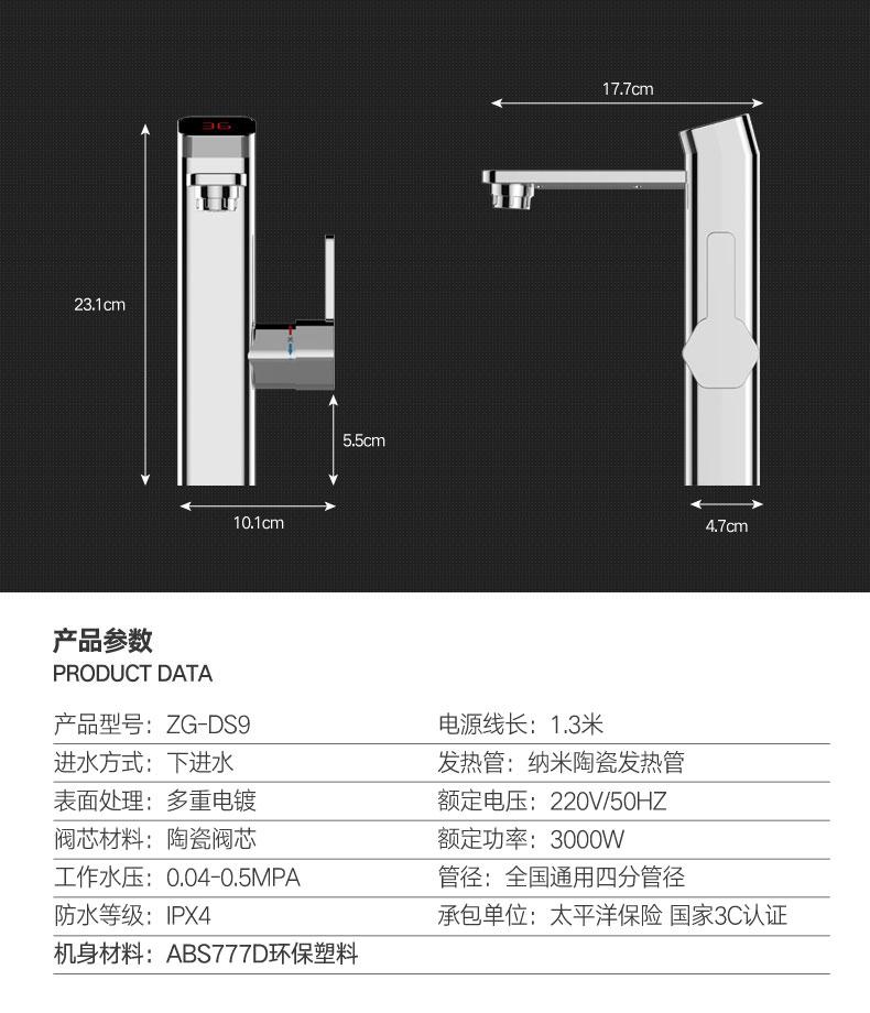 电热水龙头卫生间即热式快速热过水热电热水器 DS9 ZG 志高 Chigo