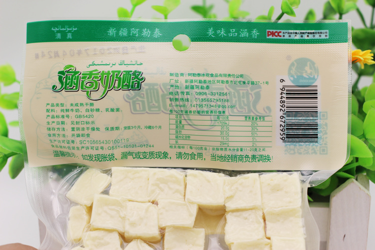 涵香奶酪5个包邮 热巴新疆奶酪纯牛奶奶酪酸奶疙瘩无淀粉85g牛奶