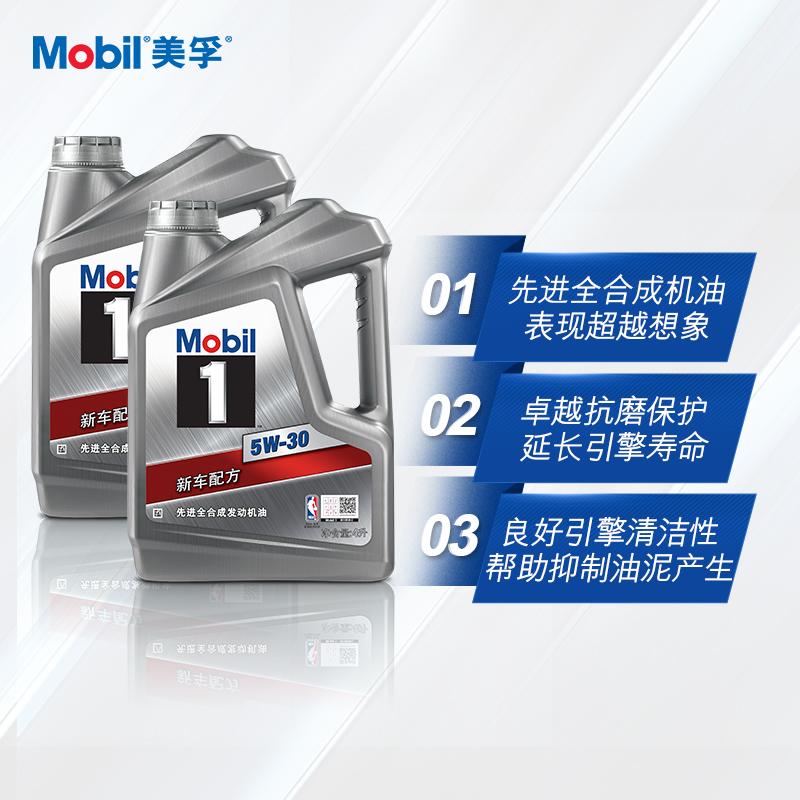 官方正品Mobil美孚1号 5W-30 4L*2 美孚一号全合成机油 润滑油