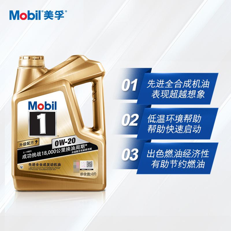 Mobil美孚1号金装0w-20 4L API SN PLUS 美孚一号全合成机油正品