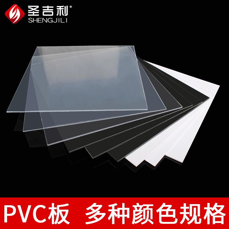 白色PVC板塑料板塑胶薄片硬板材0.2/0.3/0.4/0.5/0.8/1mm加工定制