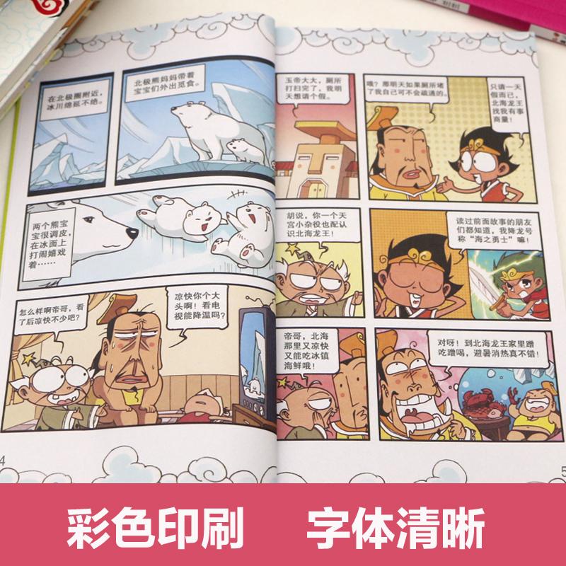 儿童读物 岁小学生课外阅读 15 12 10 9 8 7 6 幽默漫画 兰兰 需要几本就拍几本漫画版奥冬 单拍链接 29 1 正版大话降龙