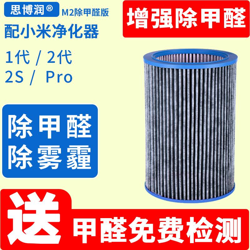 配小米空氣凈化器濾芯M2濾網 1代2代Pro通用 除甲醛增強 除PM2.5