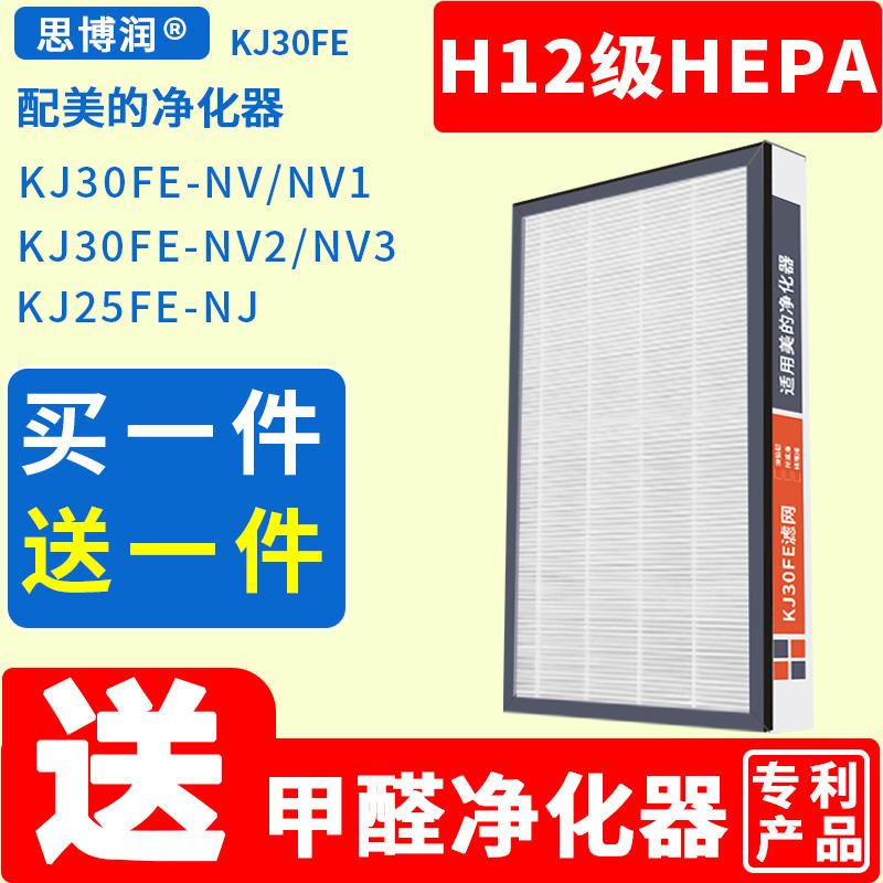 配美的空气净化器过滤网 KJ30FE-NV/NV1/NV2/NV3/KJ25FE-NJ 滤芯