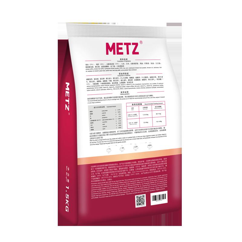 METZ/玫斯发酵鲜肉小型犬肠道护理狗粮 1.5kg 成幼犬通用狗粮3斤优惠券