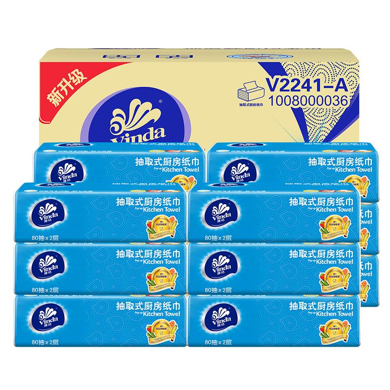 维达抽取式厨房用纸2层80抽4提12包 吸水吸油专用纸巾厨房纸巾bi