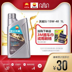 昆仑润滑油天蝎SJ四冲程摩托车油15W-40发动机机油1L装正品