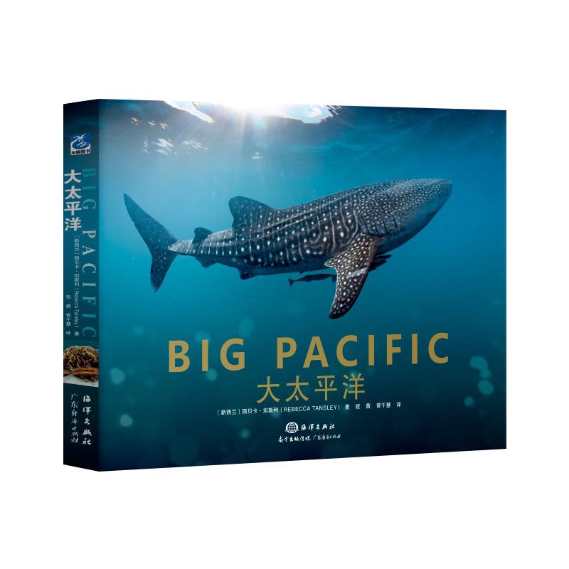 广东经济 实景海洋知识科普书籍 海水观赏鱼神秘动物图鉴 海洋生物图鉴 著 丽贝卡坦斯利 大太平洋 正版包邮