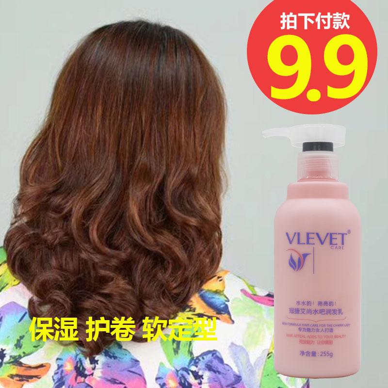 正品冠捷艾尚彈簧水吧潤髮乳彈力女素捲髮用保溼護卷持久定型免洗