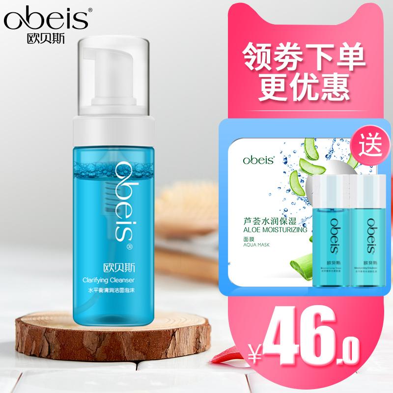 obeis/歐貝斯水平衡清潤潔面泡沫145ml洗面奶女補水清潔毛孔