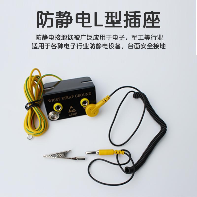 防静电L型接地线插座 台垫接地扣插座 手环手腕带接地插座 连接线