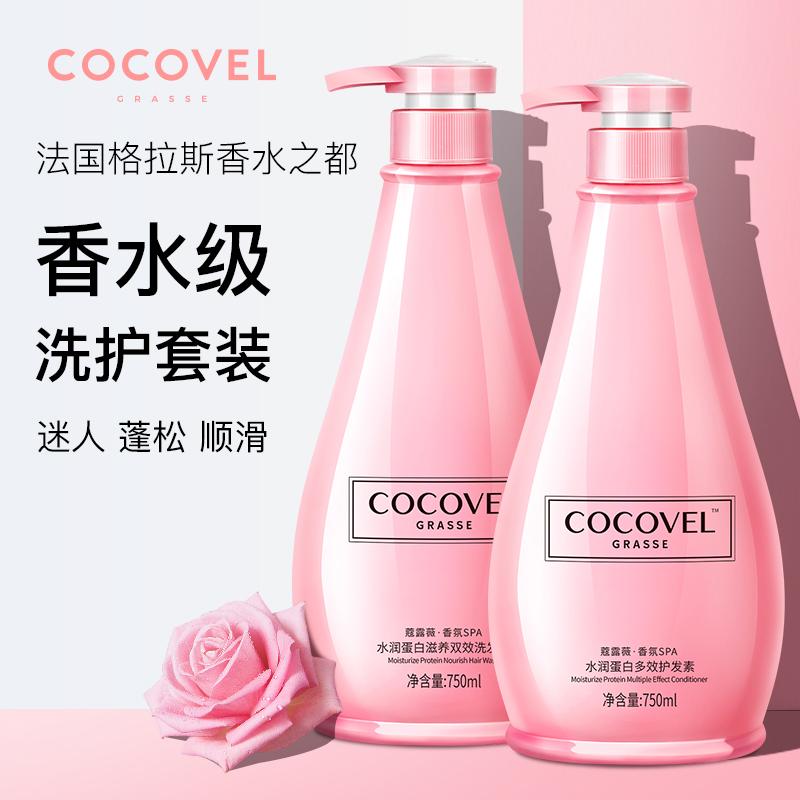 COCOVEL洗发水护发素套装去屑止痒控油香味持久留香正品官方品牌