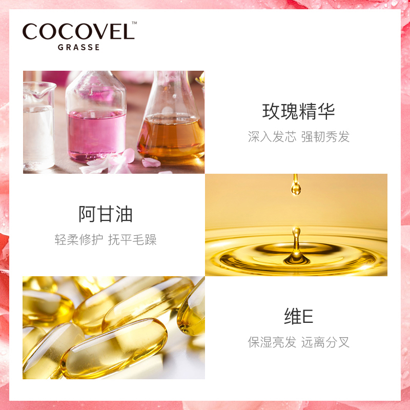COCOVEL法式香氛护发素女柔顺顺改善毛躁修复干枯香味持久润发乳