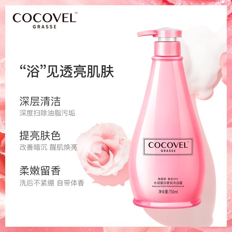 COCOVEL香氛烟酰胺香体沐浴露 持久留香男女通用香水家庭装大容量