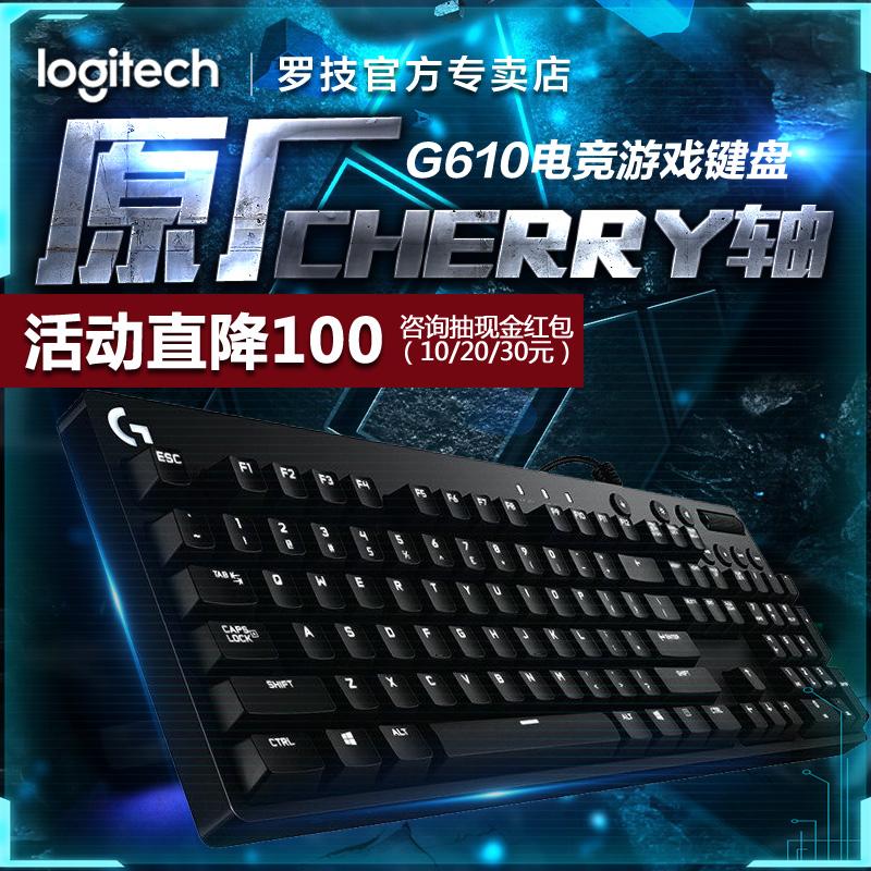 羅技G610有線遊戲機械鍵盤 電競背光櫻桃cherry青軸/紅軸 筆記本臺式電腦LOL絕地求生吃雞 USB外設 104鍵