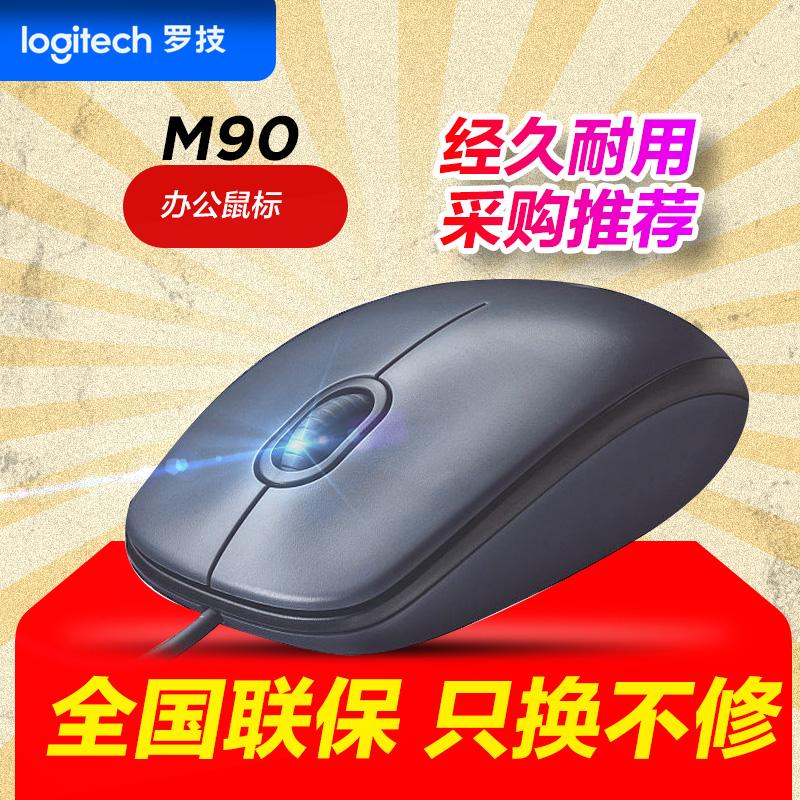 羅技 M90 臺式/膝上型電腦 辦公遊戲繪圖 便攜USB有線光電滑鼠 光電人體工學小滑鼠左右手通用M100R同款
