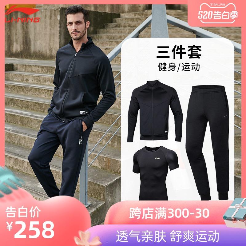 李宁运动健身套装男速干衣跑步训练服紧身衣健身房压缩衣三四件套
