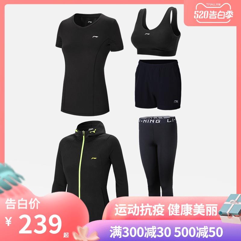 李宁运动健身套装女5件套跑步运动速干显瘦锻炼瑜伽服套装健身服