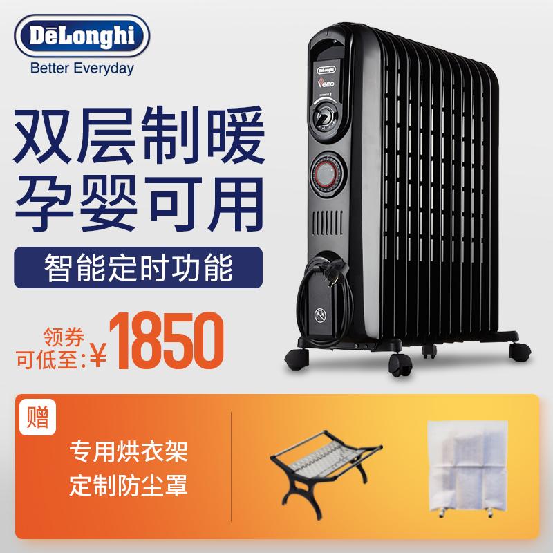 Delonghi/德龍V551220T電油汀家用雙層電取暖器暖氣片節能電油丁