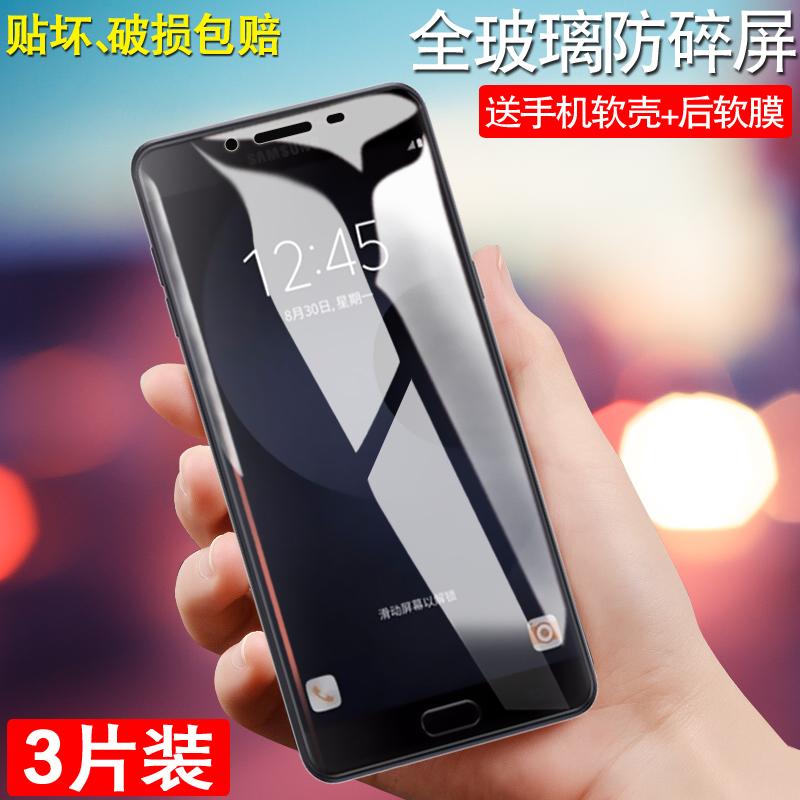 雙帥 三星On7鋼化膜ON5手機膜G6100/G610F/G5700/G5510/G5520/G5528/G6000/G5700全屏抗藍光膜2016版